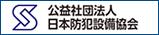 公益社団法人日本防犯設備協会