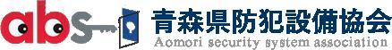 abs 青森県防犯設備協会